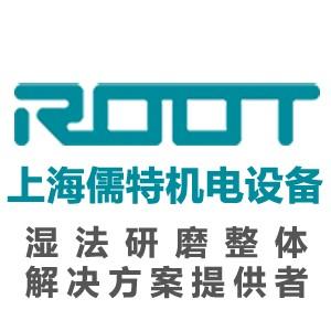 上海儒特机电设备有限公司